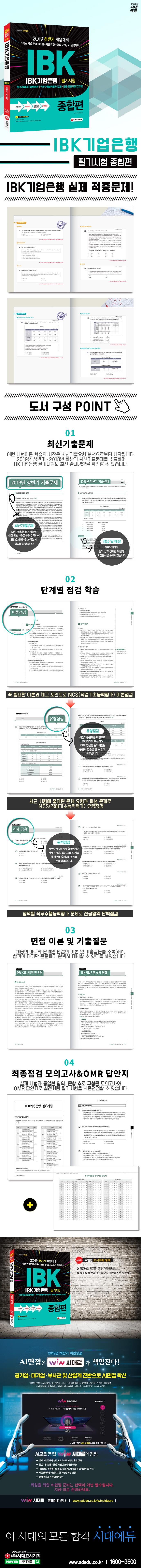 IBK 기업은행 필기시험 종합편(2019)(시대에듀) 도서 상세이미지