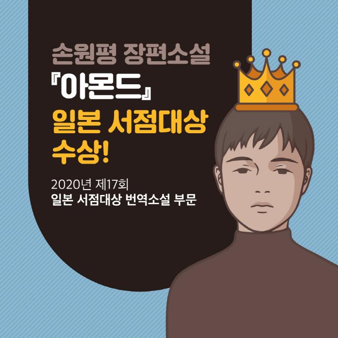 아몬드(창비청소년문학 78)(반양장) 도서 상세이미지