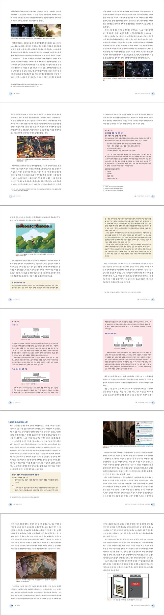 게임 기획자와 시스템 기획(에이콘 게임 개발 프로그래밍) 도서 상세이미지