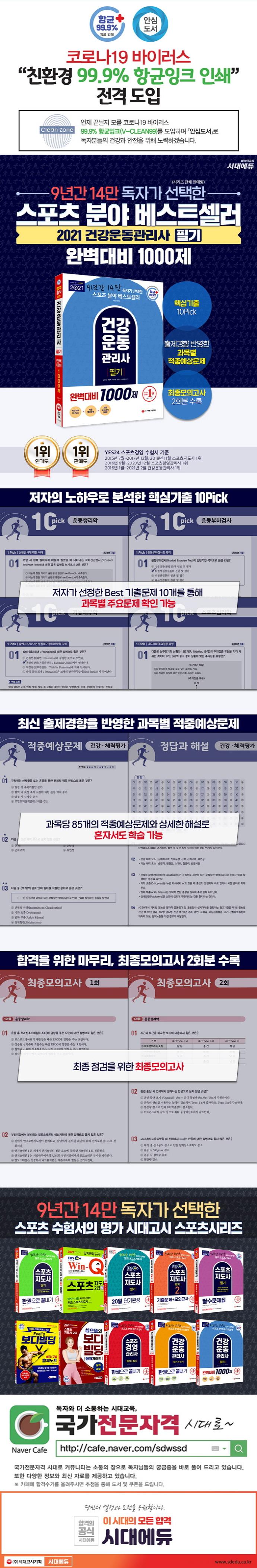 건강운동관리사 필기 완벽대비 1000제(2021)(개정판) 도서 상세이미지
