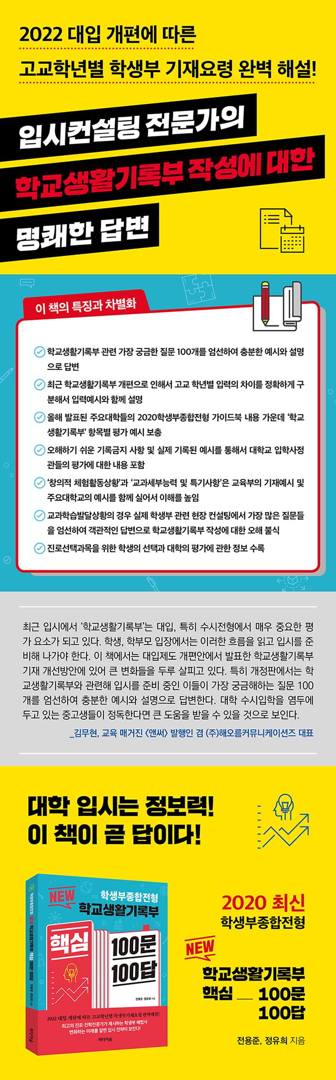 학생부종합전형 학교생활기록부 핵심 100문 100답(New) 도서 상세이미지