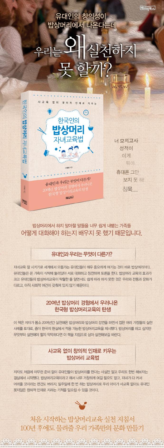 한국인의 밥상머리 자녀교육법 도서 상세이미지