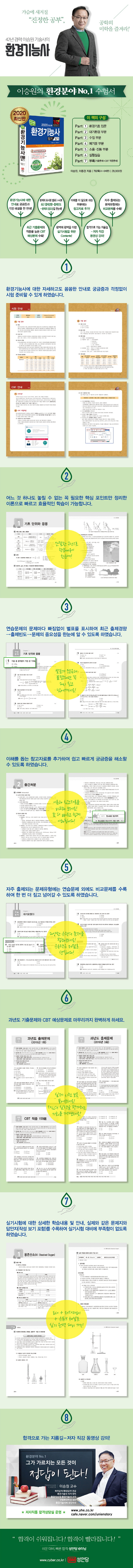 환경기능사 필기 실기(2020)(신편) 도서 상세이미지