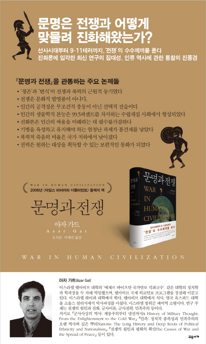 문명과 전쟁(양장본 HardCover) 도서 상세이미지