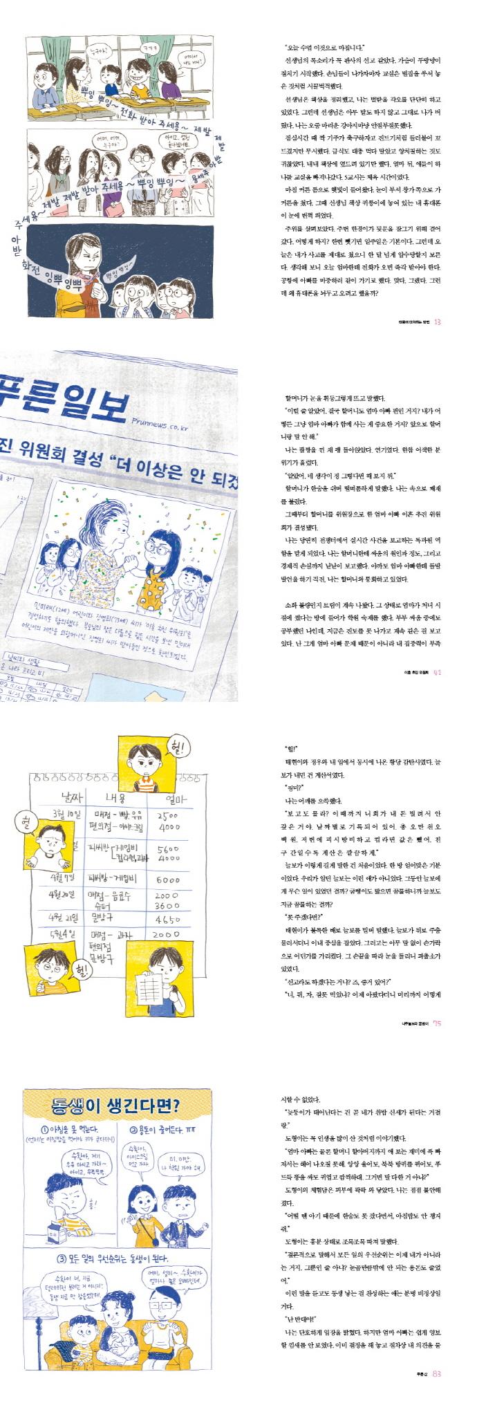태풍에 대처하는 방법(푸른숲 어린이 문학 37) 도서 상세이미지
