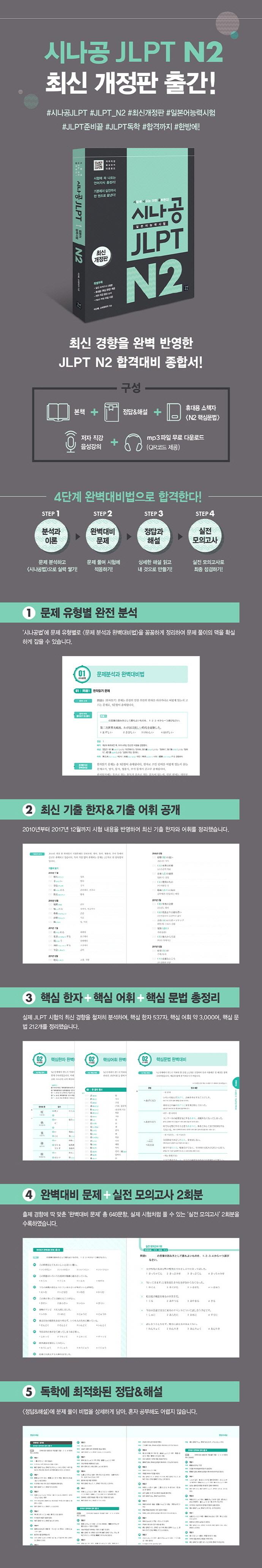 시나공 JLPT 일본어능력시험 N2(개정판) 도서 상세이미지