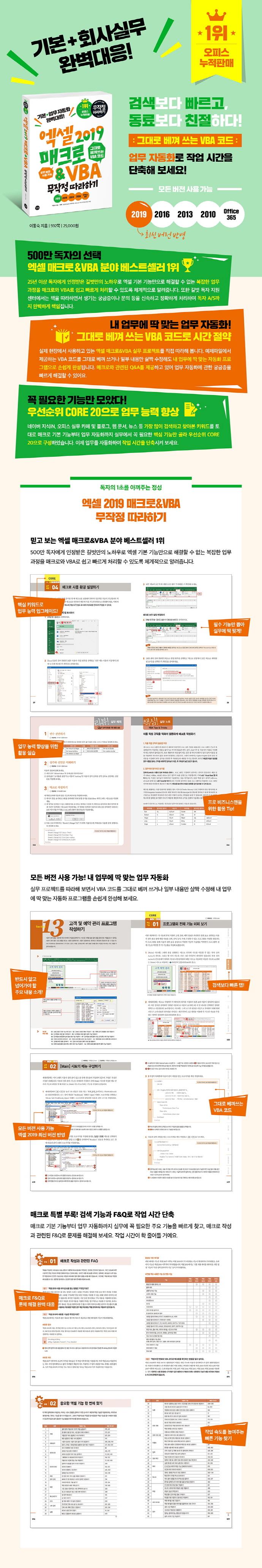 엑셀 2019 매크로&VBA 무작정따라하기 도서 상세이미지