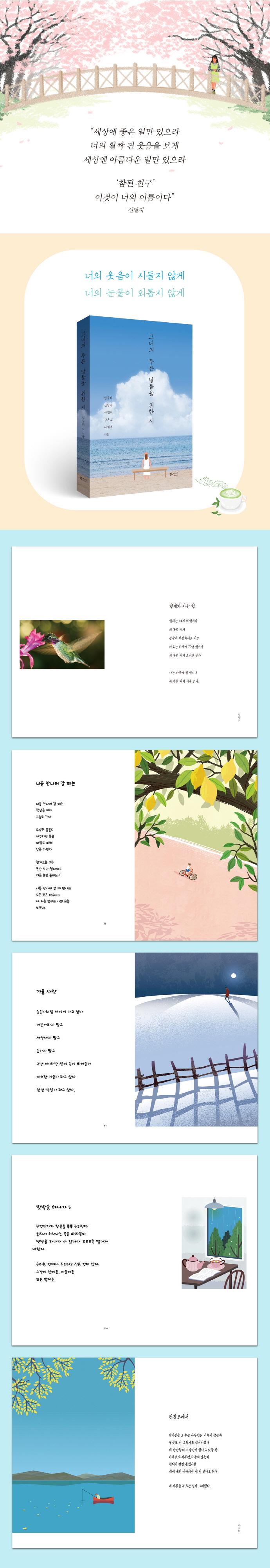 그녀의 푸른 날들을 위한 시(양장본 HardCover) 도서 상세이미지