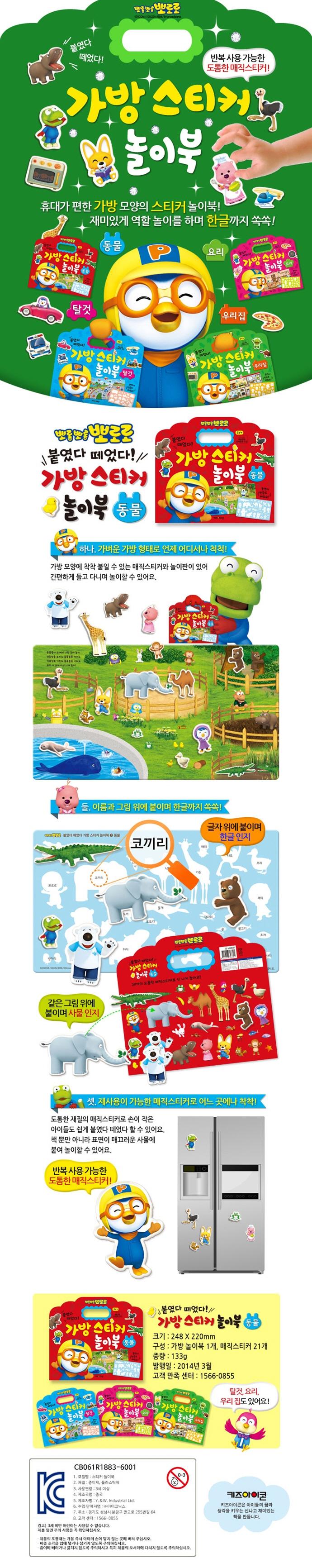 뽀로로 가방 스티커 놀이북: 동물(스티커북) 도서 상세이미지
