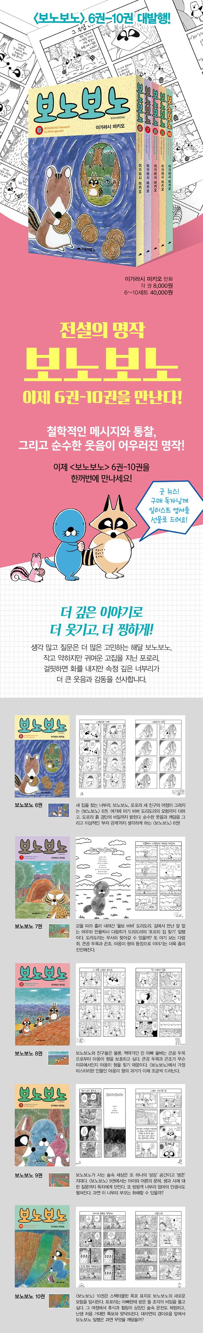 보노보노 6~10권 세트(전5권) 도서 상세이미지