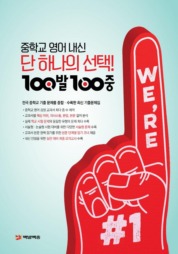 중학 영어 3-2 중간고사 기출문제집(YBM 신정현)(2019)(100발 100중) 도서 상세이미지
