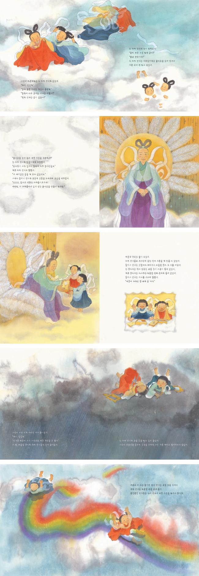 천둥 꼬마 선녀 번개 꼬마 선녀(양장본 HardCover) 도서 상세이미지