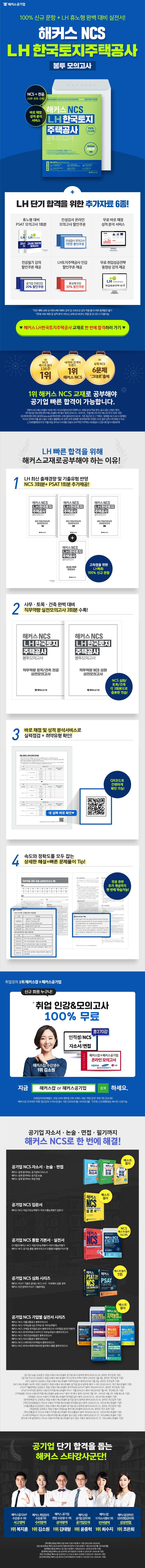 LH 한국토지주택공사 봉투모의고사(해커스 NCS) 도서 상세이미지