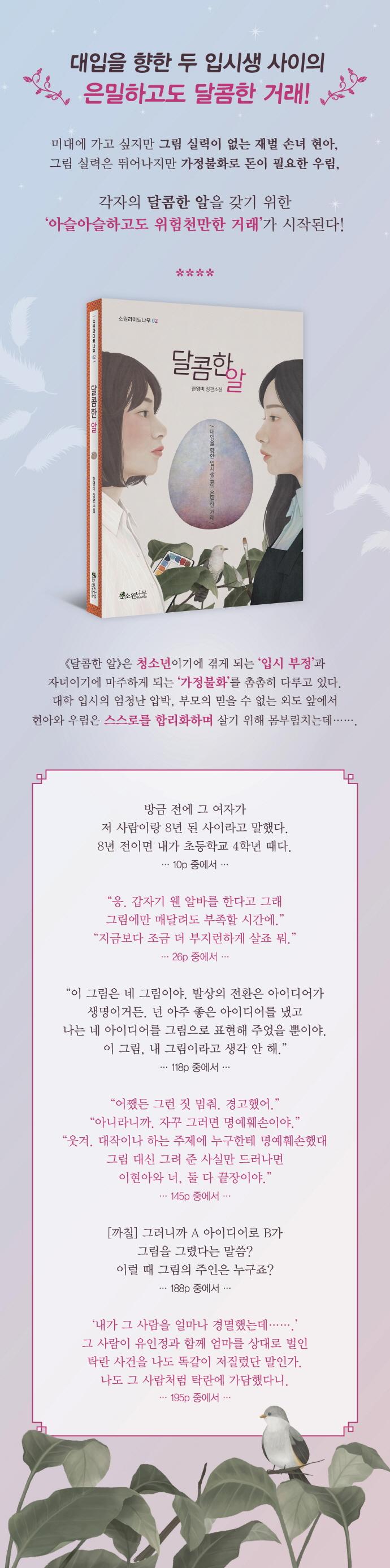 달콤한 알(소원라이트나우 2) 도서 상세이미지