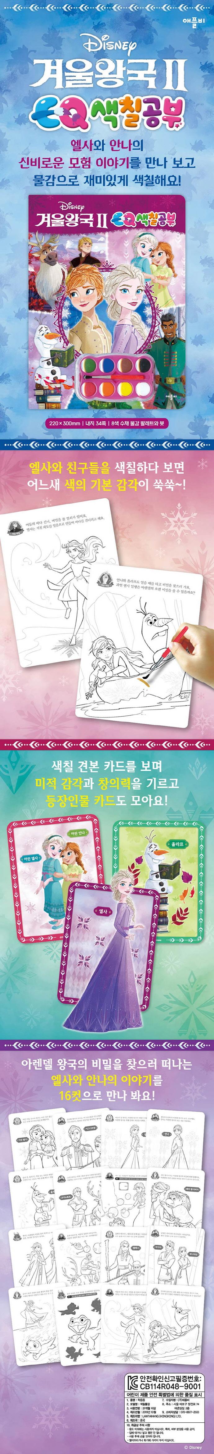 디즈니 겨울왕국2: EQ 색칠공부 도서 상세이미지
