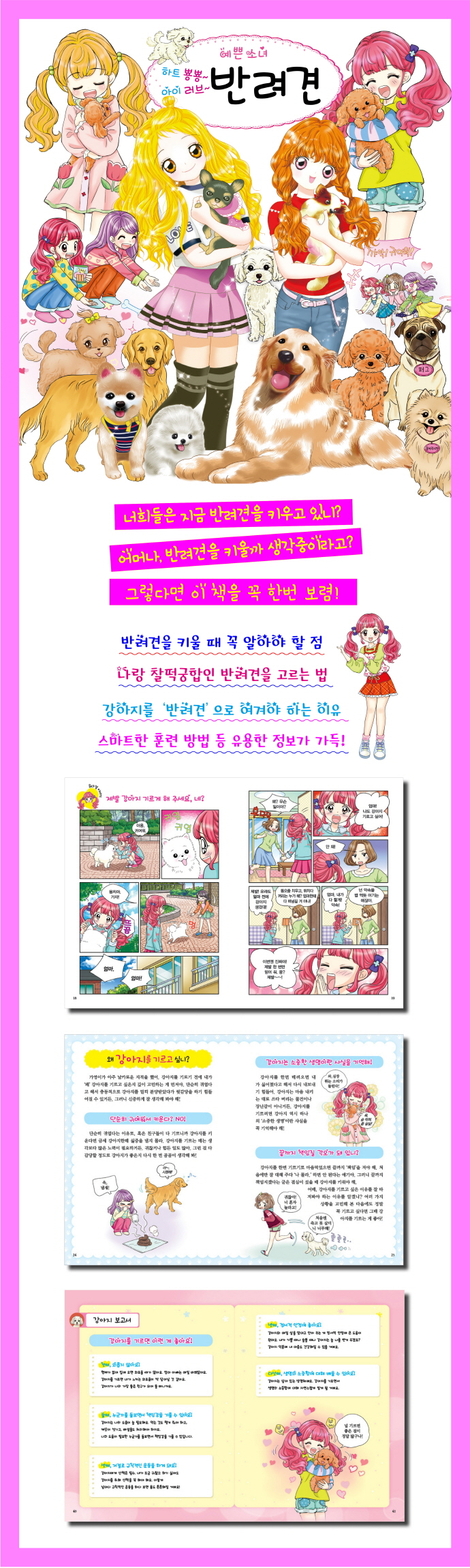 하트 뿅뿅 아이 러브 반려견(예쁜 소녀 14) 도서 상세이미지
