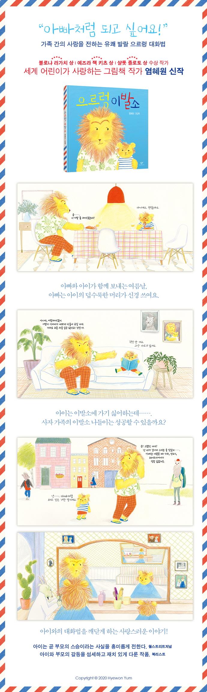 으르렁 이발소(양장본 HardCover) 도서 상세이미지