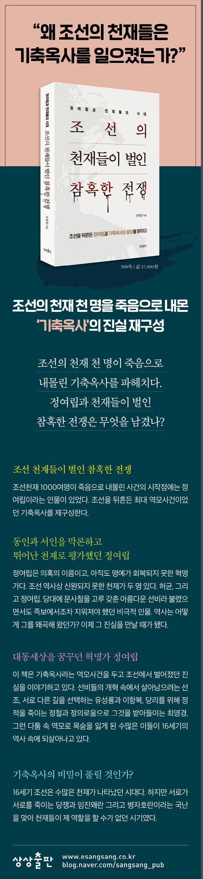 조선의 천재들이 벌인 참혹한 전쟁 도서 상세이미지