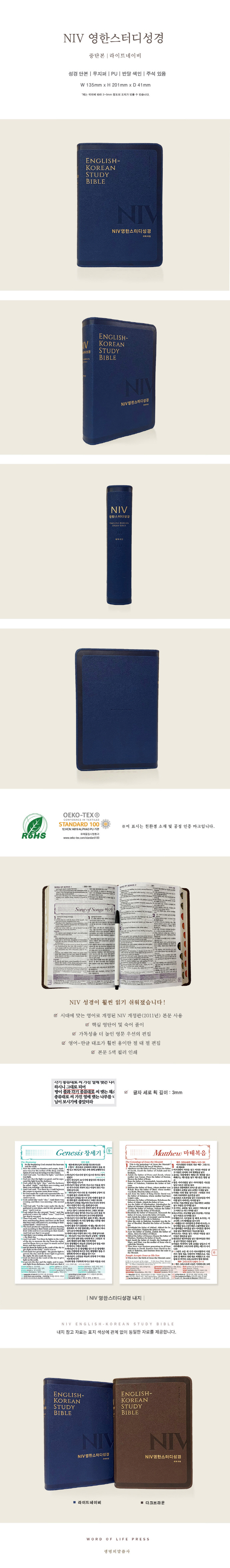 NIV영한스터디성경(개역개정)(중단본)(PU)(라이트네이버)(무지퍼)(색인) 도서 상세이미지