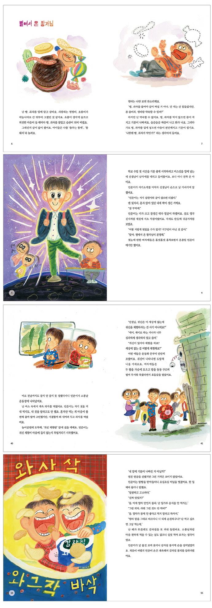 공부만 잘하는 바보(배우솔 작은 어린이 34) 도서 상세이미지