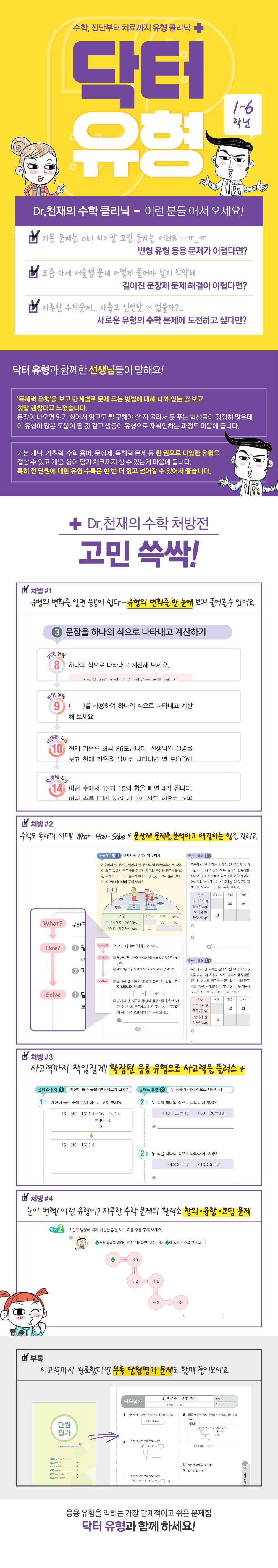 초등 수학 5-2(2020)(닥터유형) 도서 상세이미지