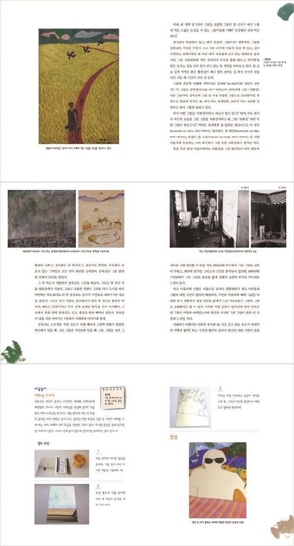 장욱진: 단순함의 아름다움(예술가들이 사는 마을 16) 도서 상세이미지