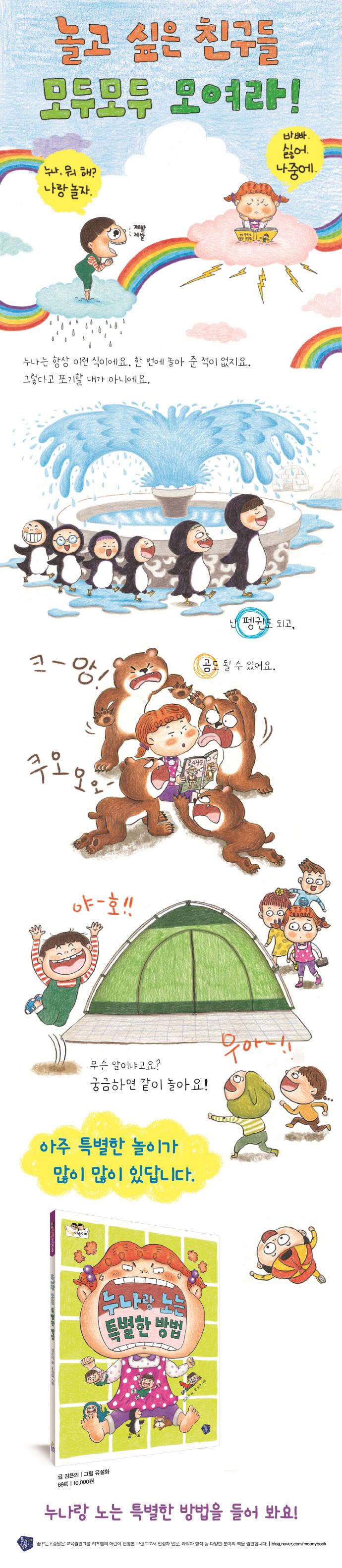 누나랑 노는 특별한 방법(한뼘 어린이 6) 도서 상세이미지