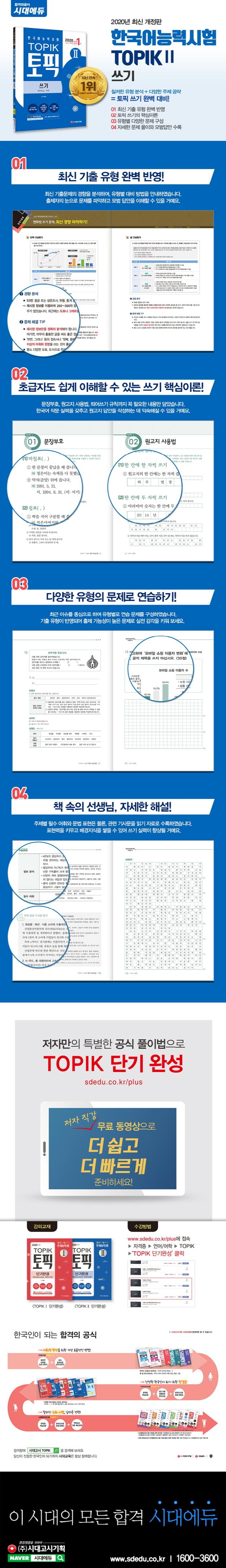 한국어능력시험 TOPIK2(토픽2) 쓰기(2020) 도서 상세이미지