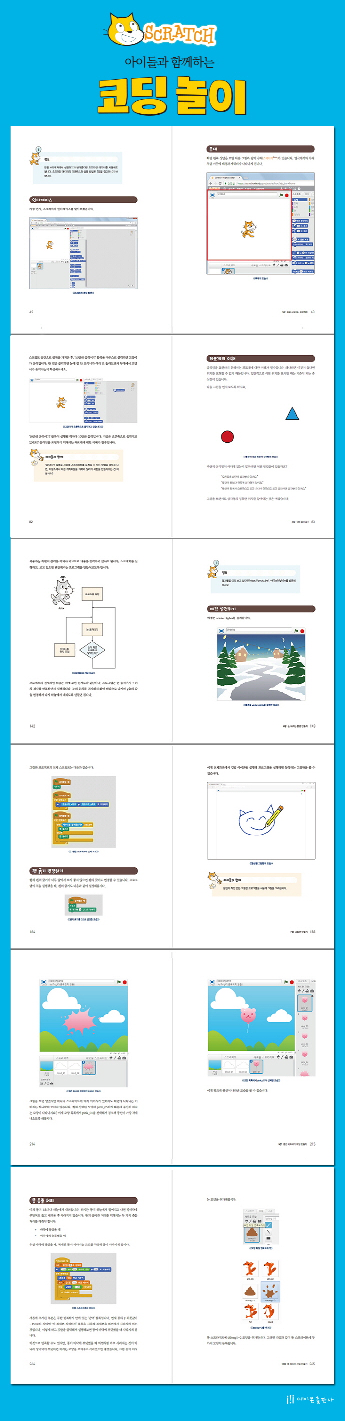 아이들과 함께하는 코딩 놀이(스크래치로 배우는) 도서 상세이미지