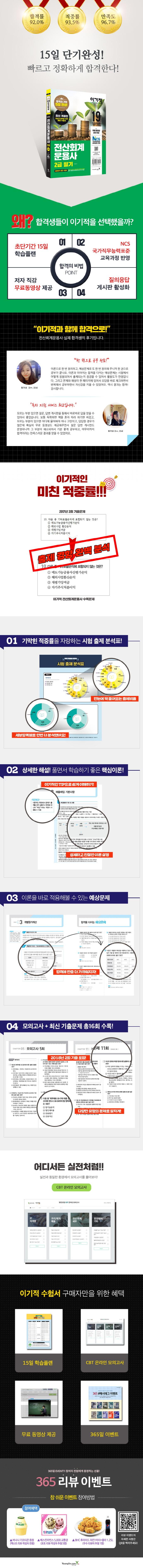 전산회계운용사 2급 필기(2019)(이기적)(개정판) 도서 상세이미지