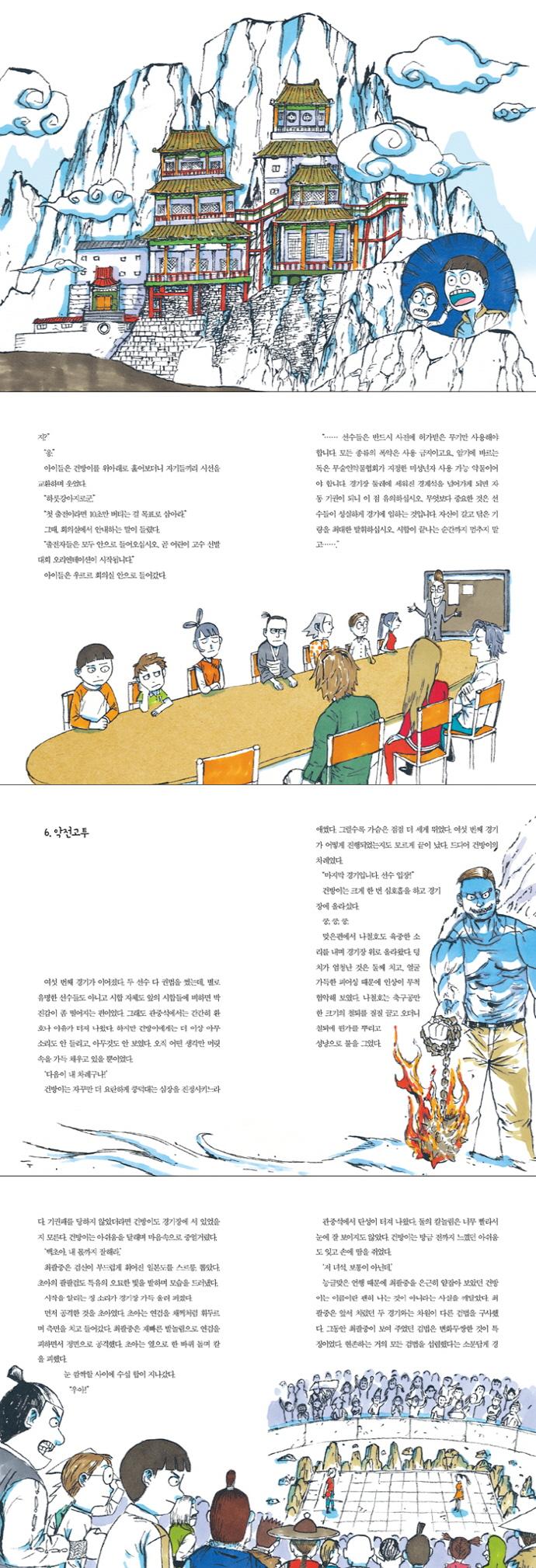 건방이의 건방진 수련기. 5: 최후의 예언(양장본 HardCover) 도서 상세이미지