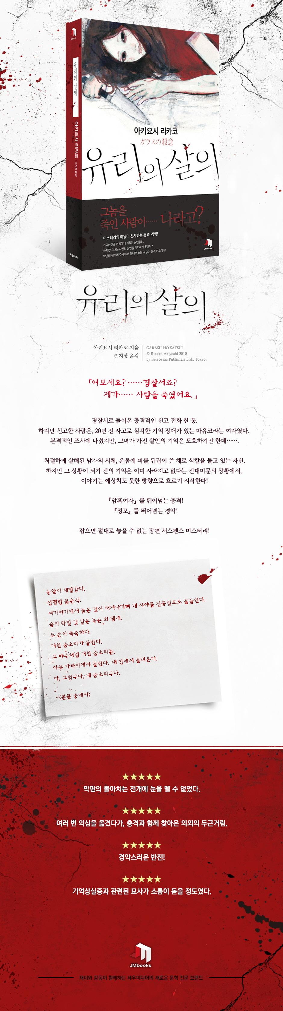 유리의 살의(JM북스) 도서 상세이미지