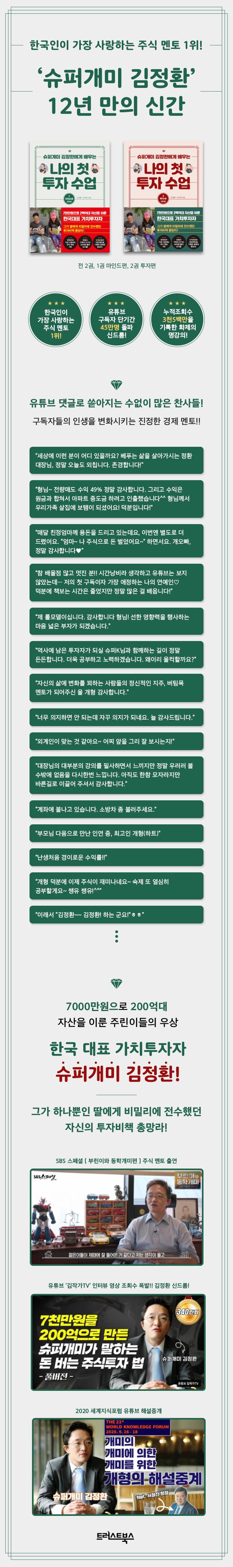 나의 첫 투자 수업. 1: 마인드편(슈퍼개미 김정환에게 배우는) 도서 상세이미지