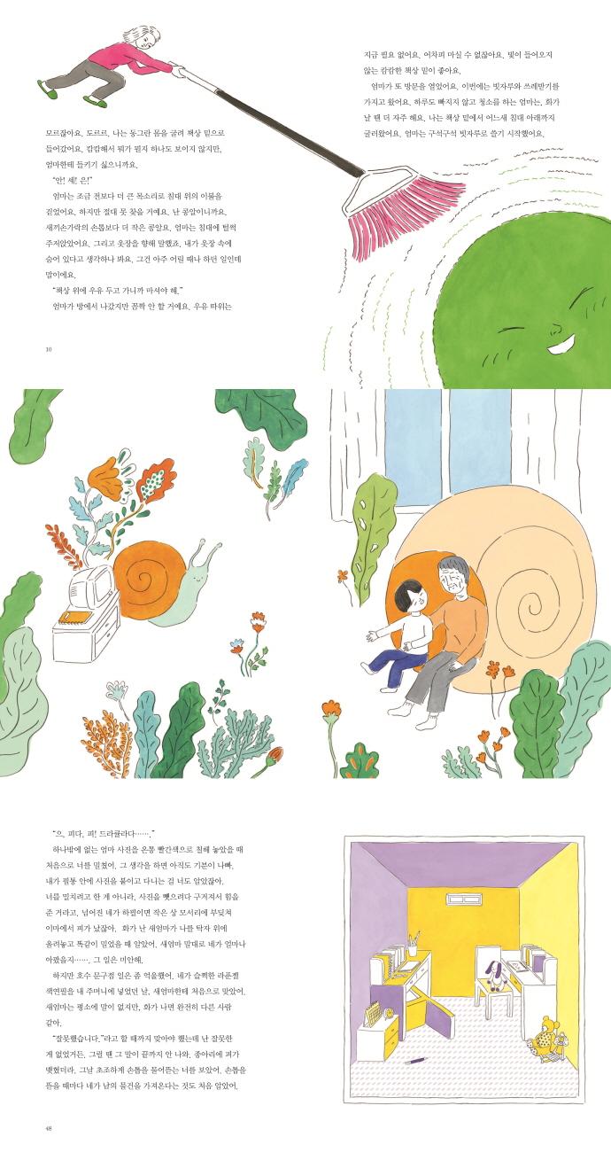 데굴데굴 콩콩콩(웅진책마을 106) 도서 상세이미지