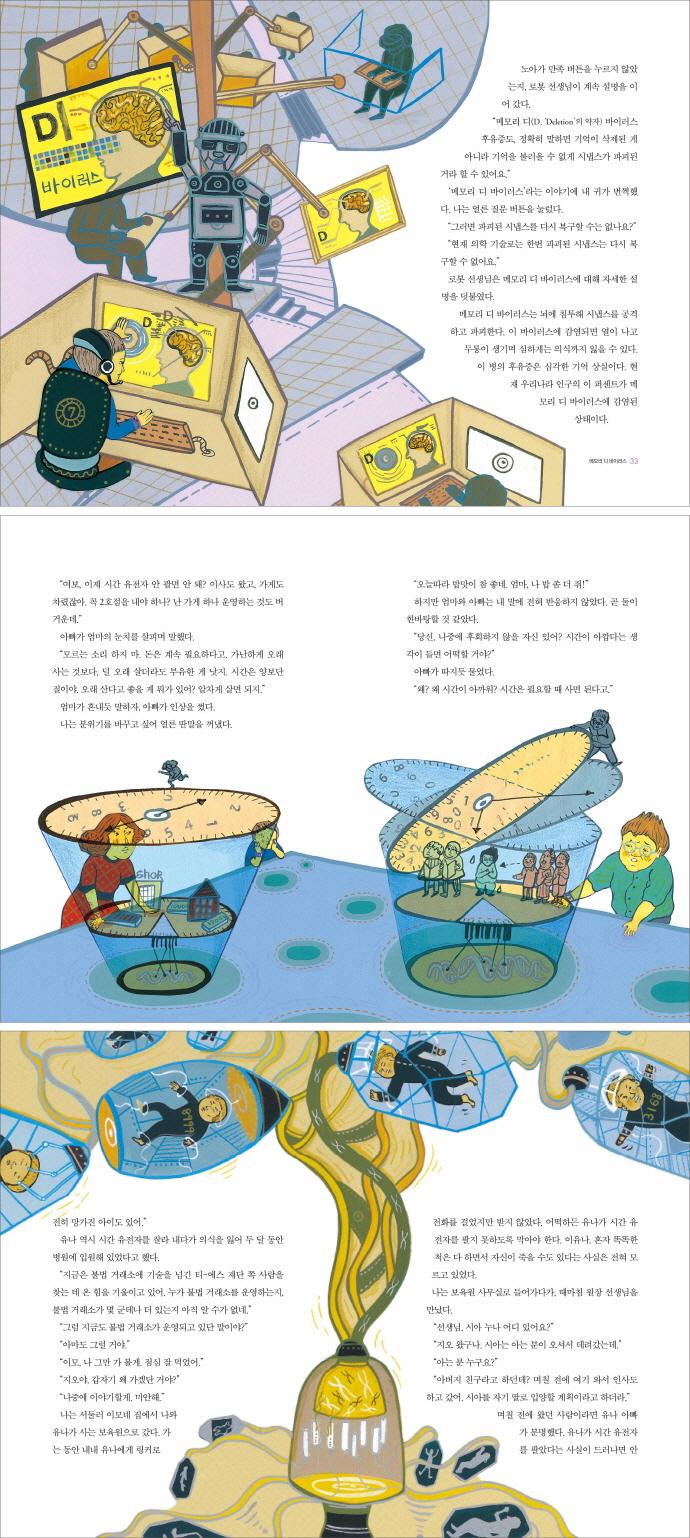 타임 시프트(푸른숲 어린이 문학 30) 도서 상세이미지
