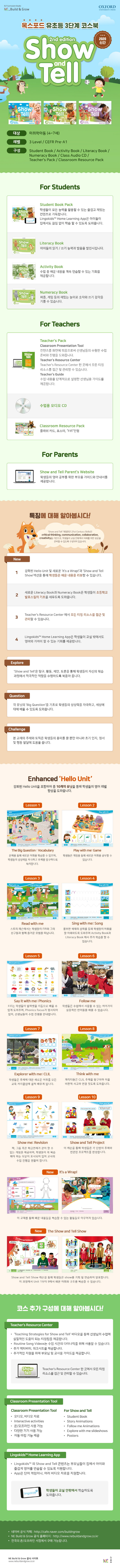 Show and Tell. 1 Literacy Book 도서 상세이미지