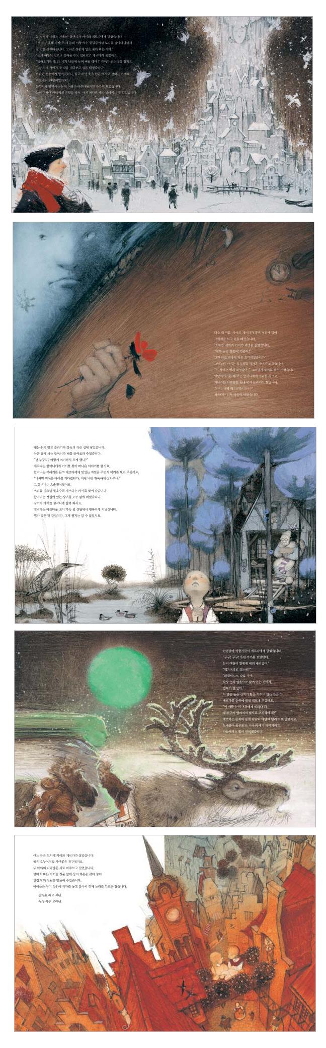 눈의 여왕(안데르센 걸작그림책 1) 도서 상세이미지