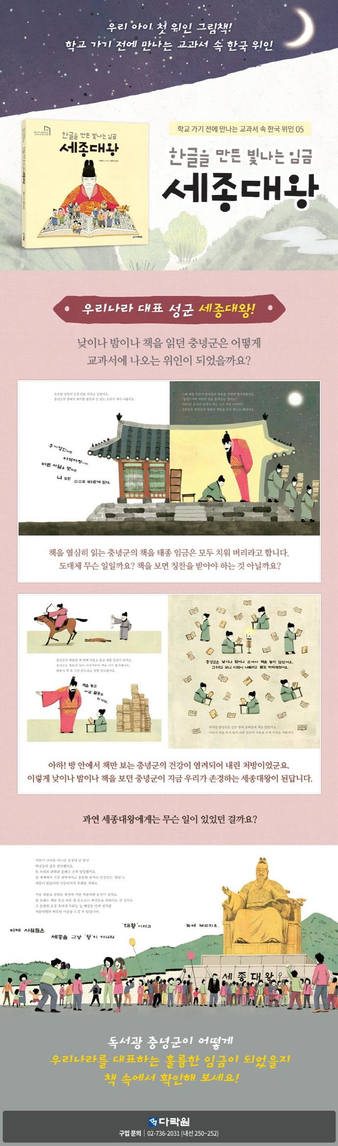한글을 만든 빛나는 임금 세종대왕(학교 가기전에 만나는 교과서 속 한국위인 5)(양장본 HardCover) 도서 상세이미지