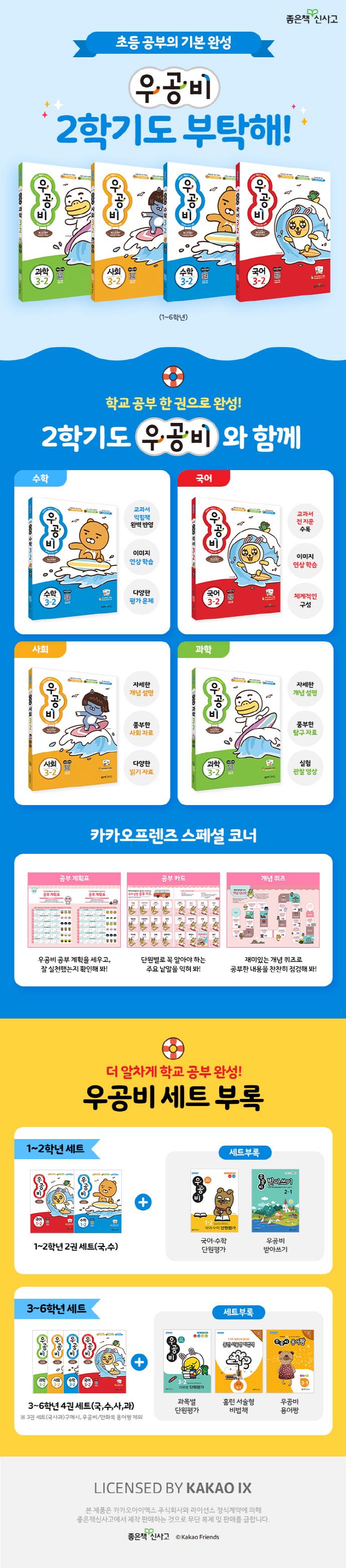 초등 국수사과 3-2 전과목 세트(2019)(우공비)(전4권) 도서 상세이미지