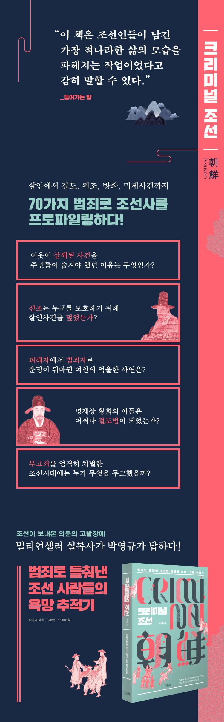 크리미널 조선 도서 상세이미지