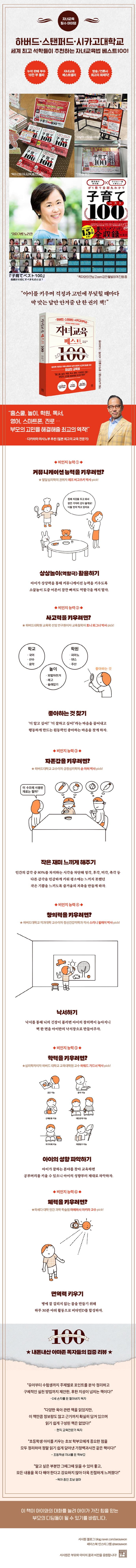 자녀교육 베스트 100(세계 최고 석학들이 추천하는) 도서 상세이미지