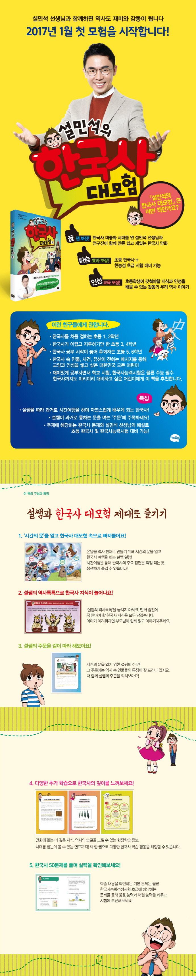 설민석의 한국사 대모험. 1 도서 상세이미지