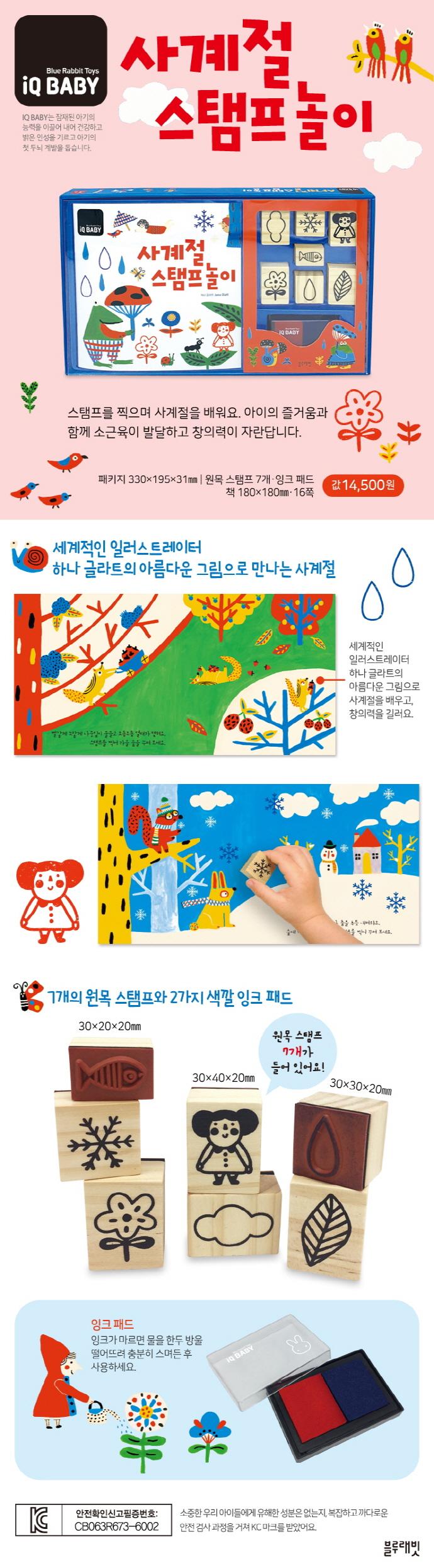사계절 스탬프놀이(iQ Baby(아이큐 베이비)) 도서 상세이미지