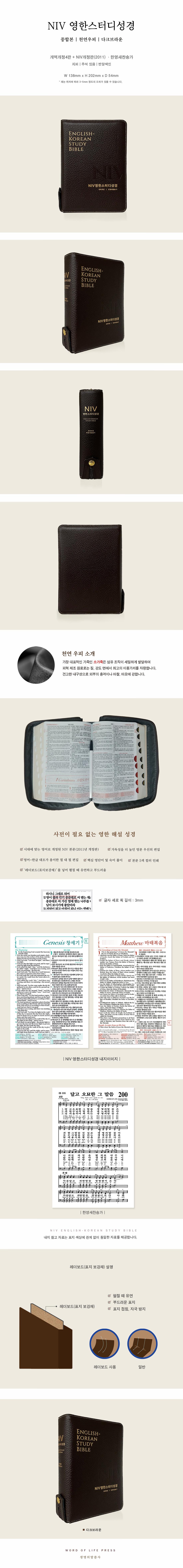 NIV 영한스터디성경 (다크브라운/중합본/개역개정/한영새찬송가/천연우피/지퍼/색인) 도서 상세이미지