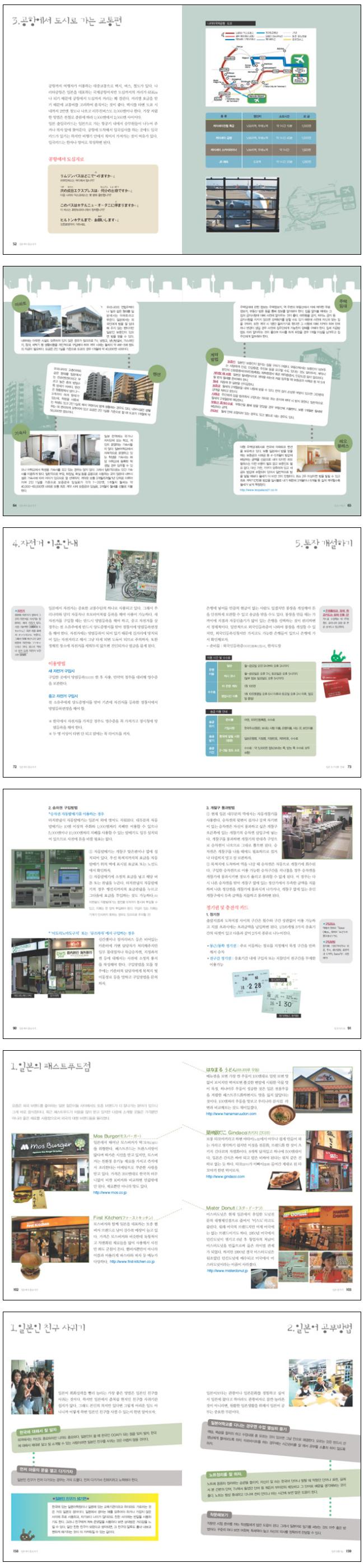 일본에서 홀로서기(내 인생을 바꾸는)(개정판) 도서 상세이미지