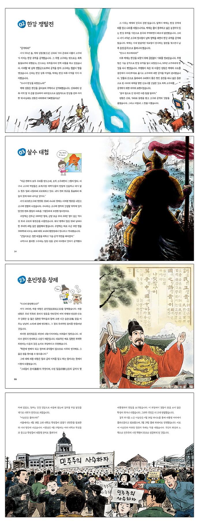 어린이 한국사 50 장면(풀과바람 역사생각 1) 도서 상세이미지