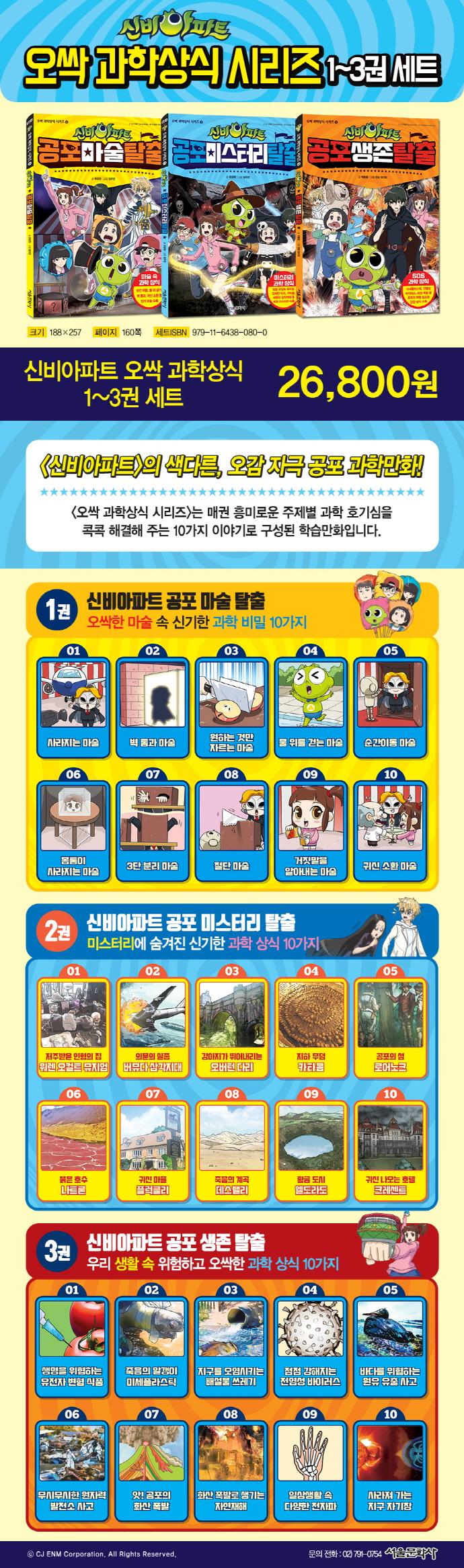 신비아파트 오싹 과학상식 세트(전3권) 도서 상세이미지