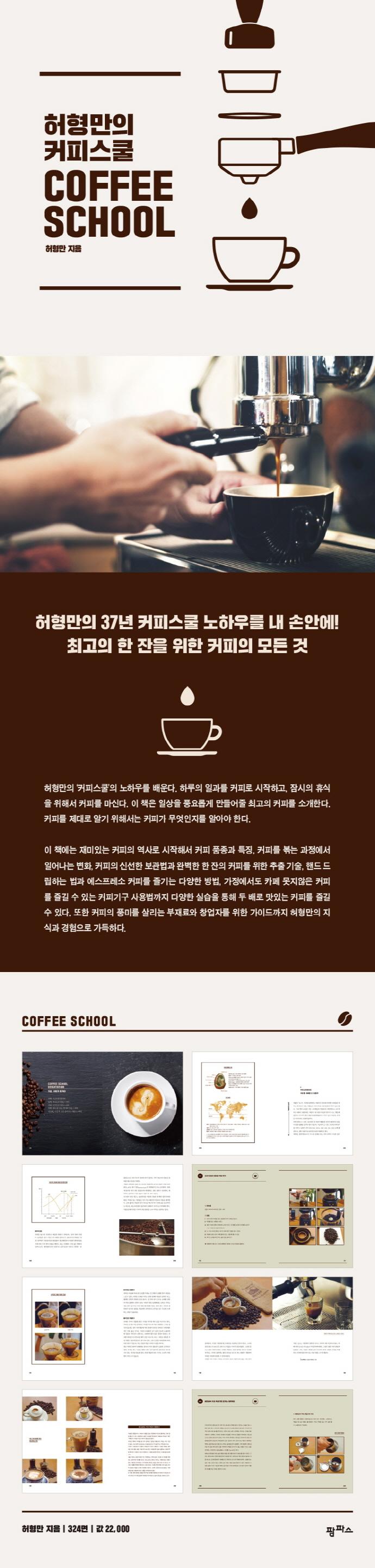 허형만의 커피스쿨 도서 상세이미지