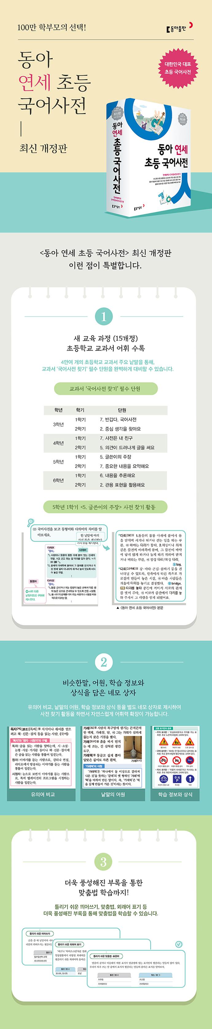 동아 연세 초등 국어사전(2020)(전면개정판 4판) 도서 상세이미지