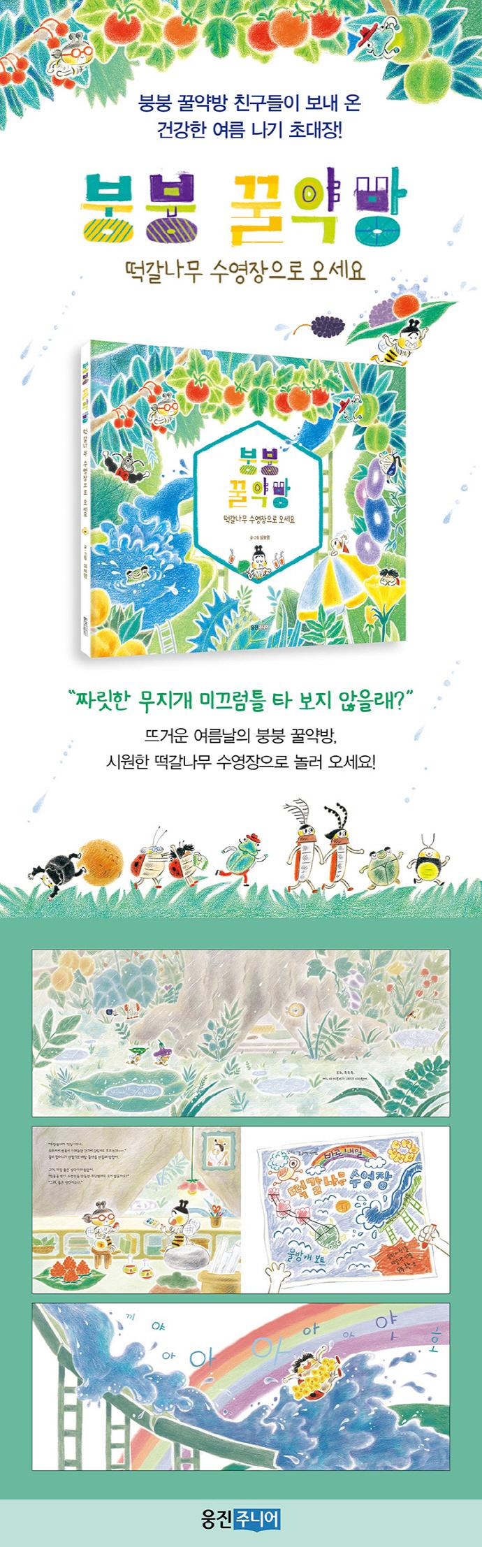 붕붕 꿀약방(웅진 우리그림책 62)(양장본 HardCover) 도서 상세이미지